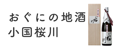 おぐにの地酒 / 羽前桜川