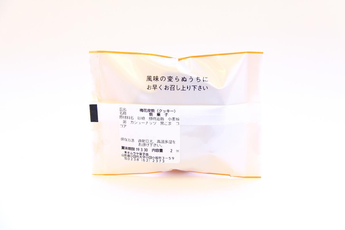 梅花皮焼(かいらぎやき)|木村家菓子店