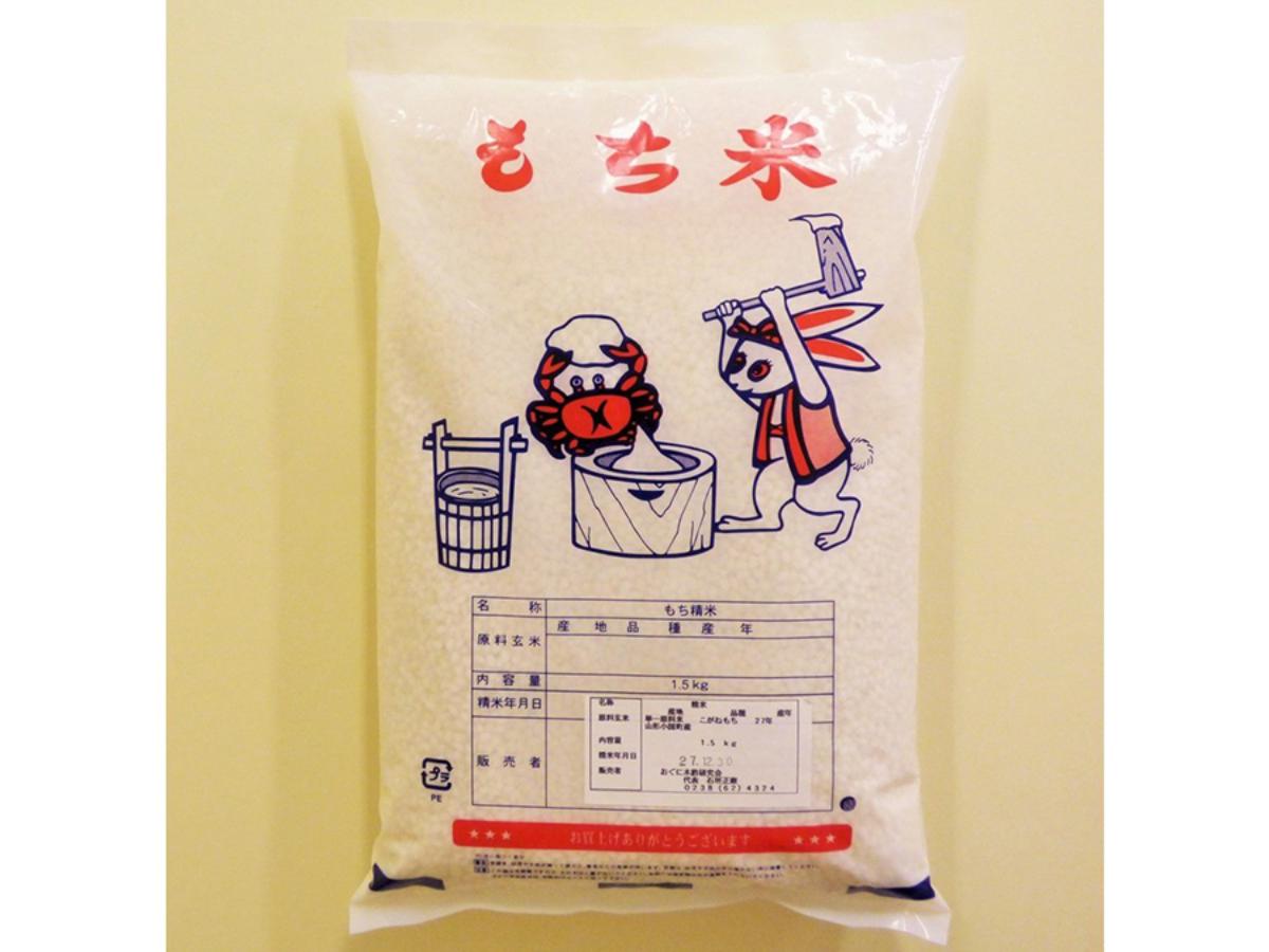 木酢米【こがねもち】1.5kg|田沢頭グリーンメイト