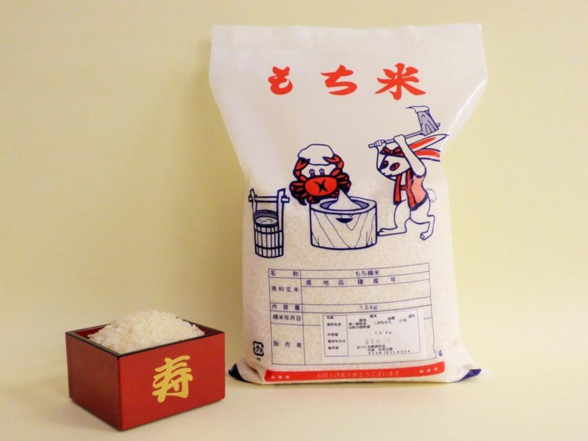 木酢米【こがねもち】1.5kg 田沢頭グリーンメイト