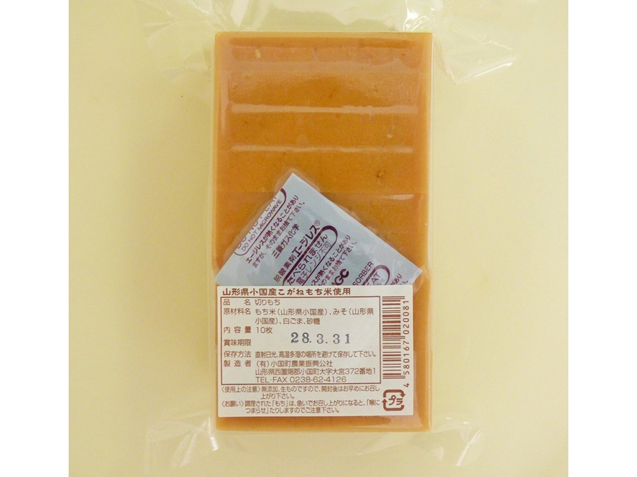 こがねもちの杵つき餅【みそ】|農業振興公社