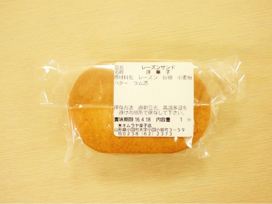 レーズンサンド 木村家菓子店