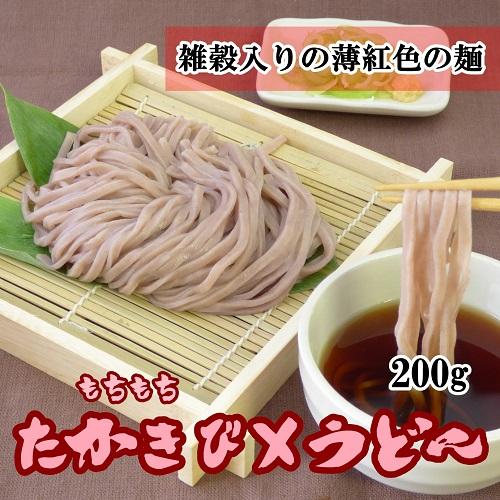 たかきびうどん(赤い乾麺) ネコポス送料無料