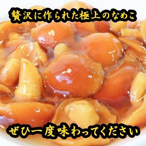 山形県小国町産なめこ【Lサイズ(大粒)6号缶】|たるまさ
