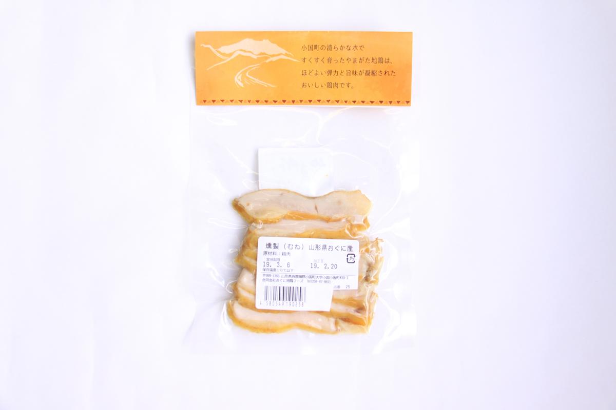 やまがた地鶏燻製スモークチキン(むね)|おぐに地鶏フーズ