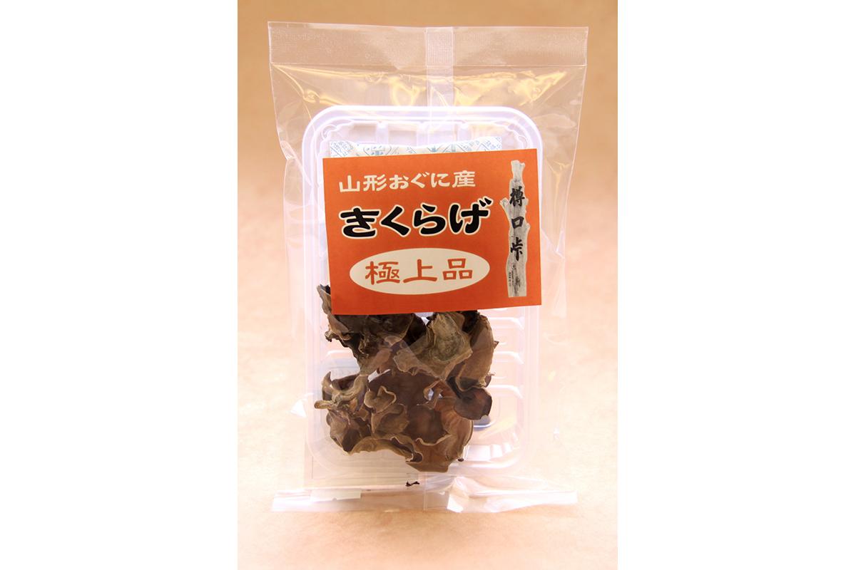 樽口峠産きくらげ・小(乾燥) ネコポス送料無料