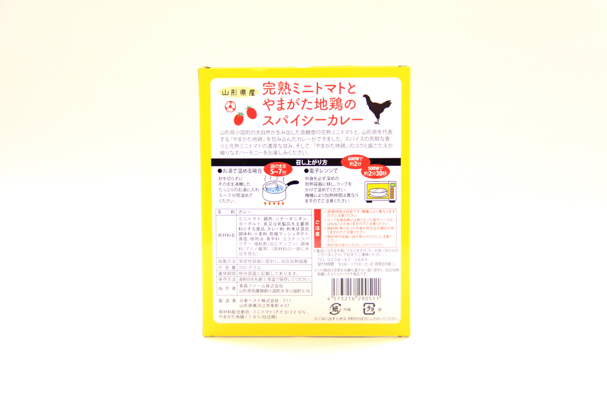 完熟ミニトマトとやまがた地鶏のスパイシーカレー|美森ファーム ネコポス送料無料