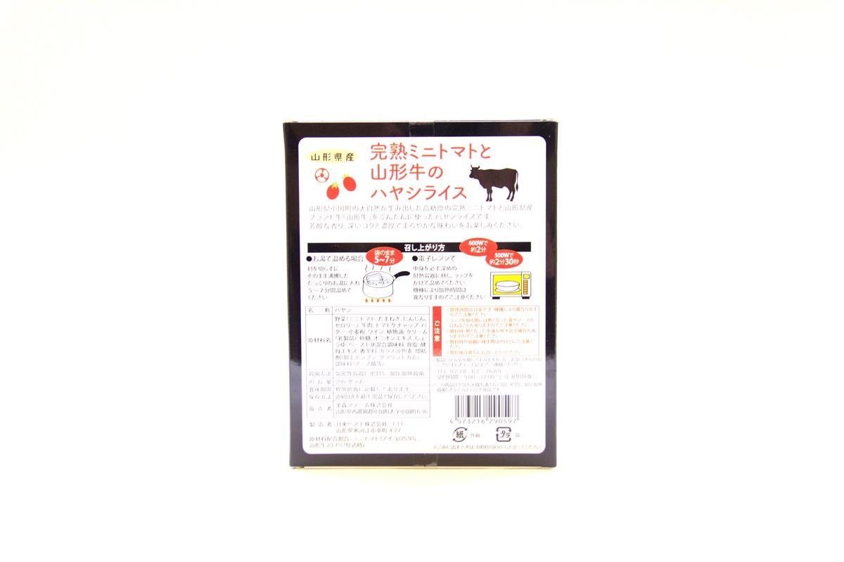 完熟ミニトマトと山形牛のハヤシライス|美森ファーム ネコポス送料無料