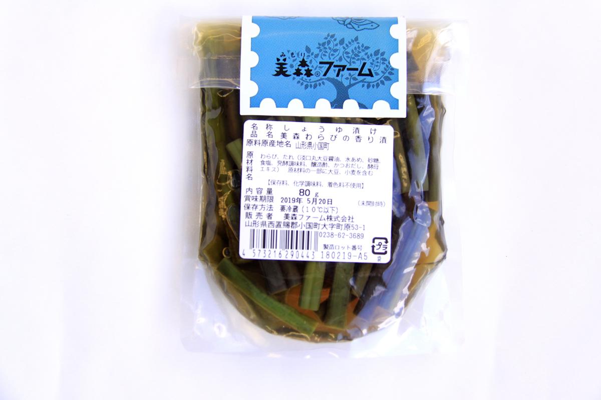 わらびの香り漬け(80g)|美森ファーム