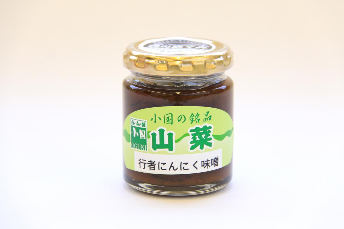 行者にんにく味噌(100g)|小国町森林組合