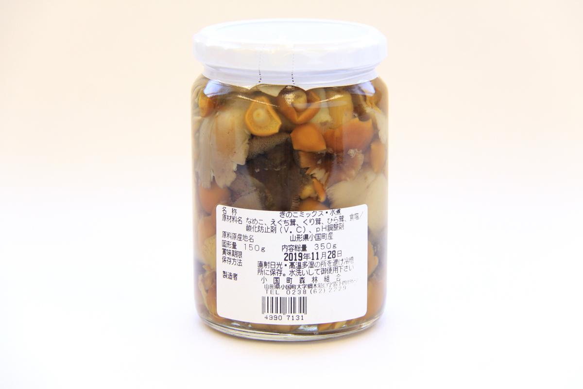 きのこ水煮ミックス(350g)|小国町森林組合