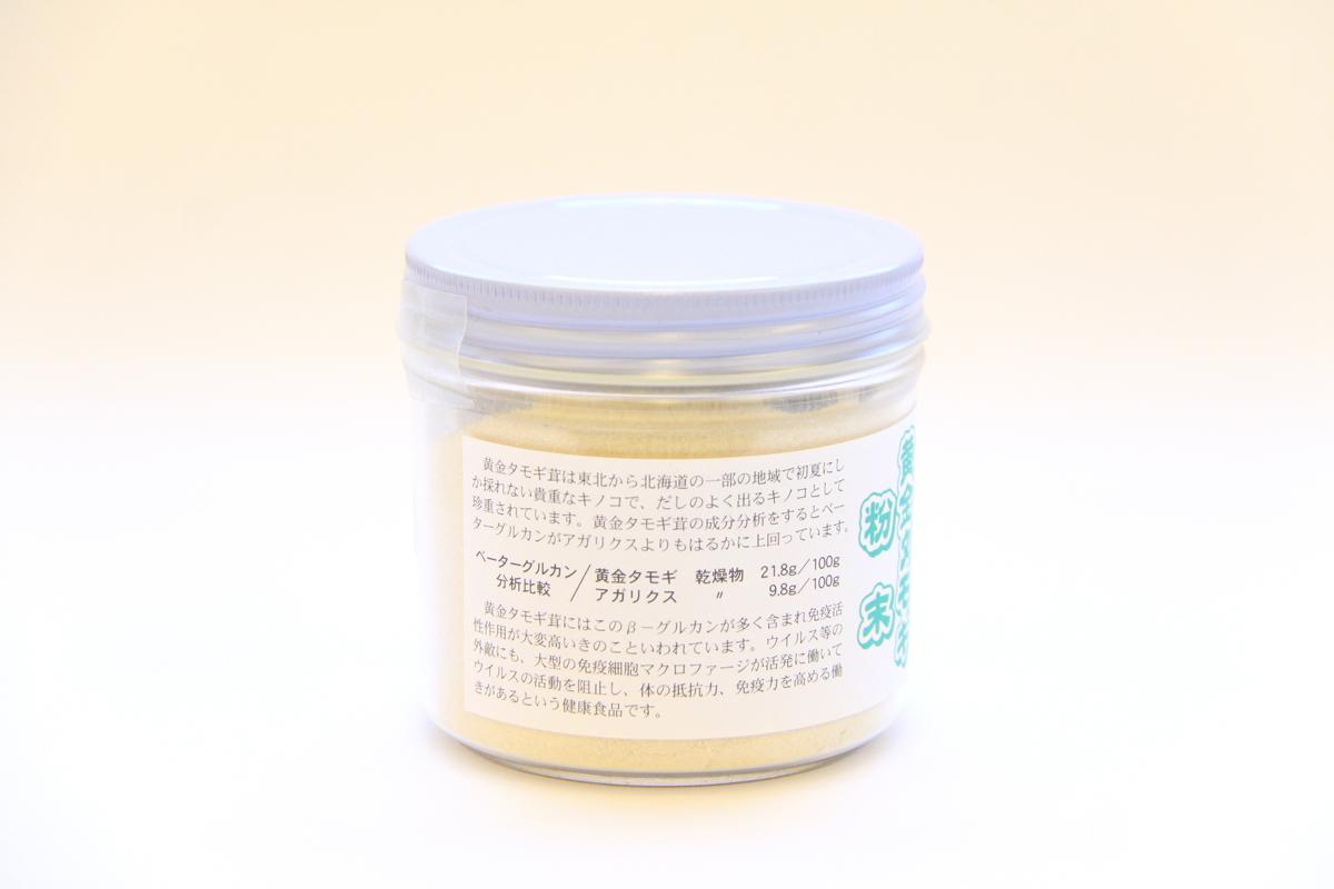 黄金タモギ粉末(60g)|たるまさ