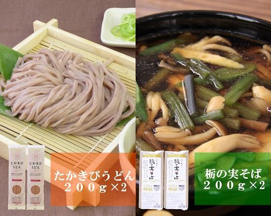 たかきびうどん200g×2 & 栃の実そば200g×2 食べ比べセット ネコポス送料無料