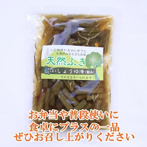 天然ふきしょうゆ漬(刻み)|新股河原角加工所 ネコポス送料無料