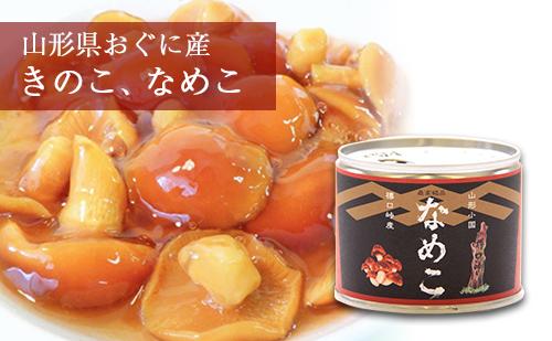 きのこ加工品 / なめこ缶詰