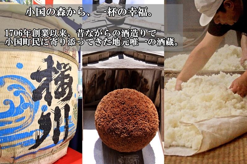 羽前桜川 純米酒 1800ml