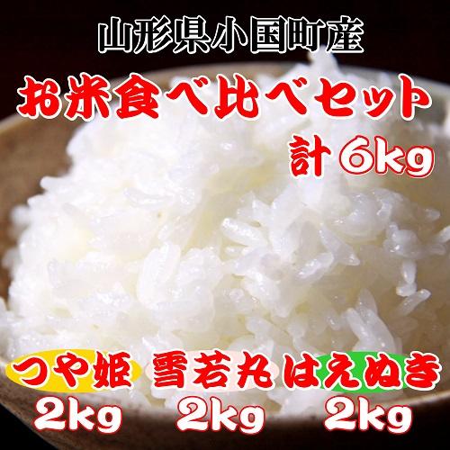 小国のお米食べ比べセット