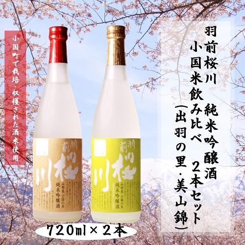 羽前桜川 純米吟醸 小国米飲み比べ2本セット