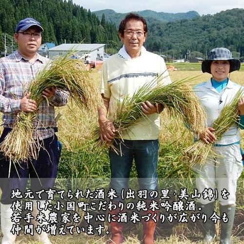 小国桜川 純米吟醸 小国米飲み比べ2本セット