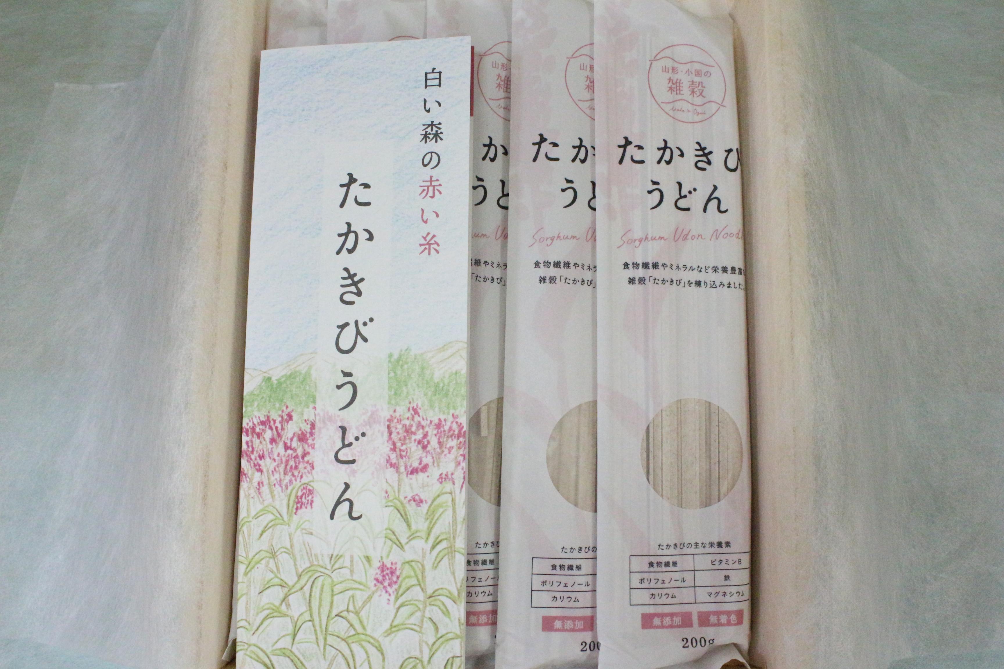 たかきびうどんギフト2000円セット
