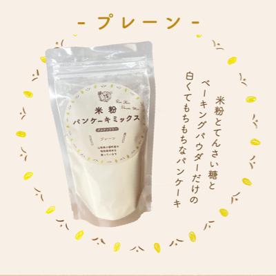 米粉パンケーキミックス(プレーン)3個セット